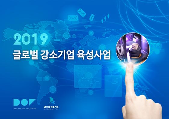 2019 글로벌강소기업